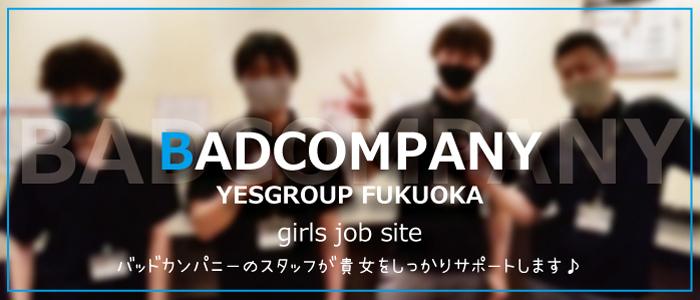 BAD COMPANY(YESグループ)の求人画像