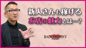 BAD COMPANY(YESグループ)