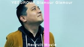 グラマーグラマー(YESグループ)の求人動画