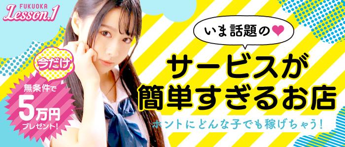 Lesson.1福岡校(YESグループ未経験)
