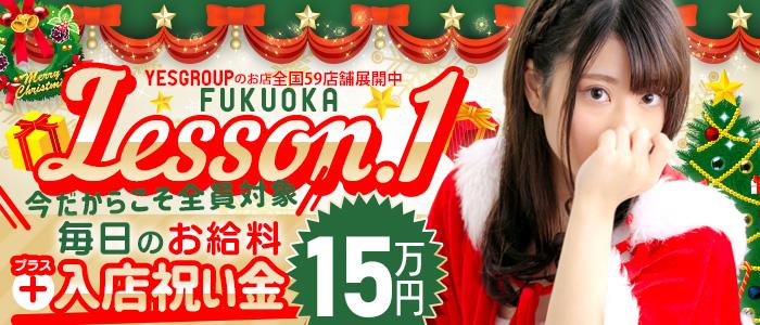 Lesson.1福岡校(YESグループ)の体験入店求人画像