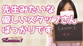 Lesson.1福岡校(YESグループ)に在籍する女の子のお仕事紹介動画