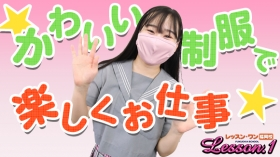 Lesson.1福岡校(YESグループ)の求人動画