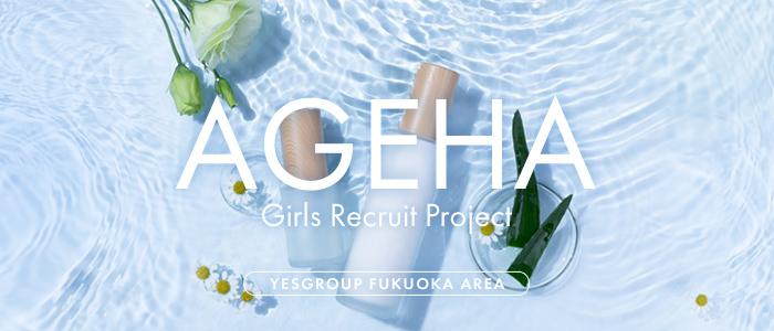 Ageha(YESグループ)の求人画像