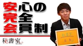 秘書室 YESグループの求人動画