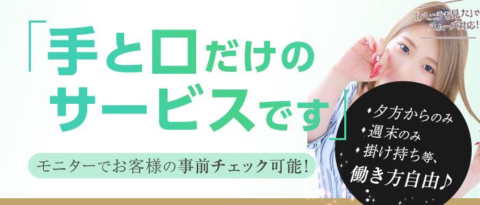 未経験・イエスグループ熊本 kawaii(カワイイ)