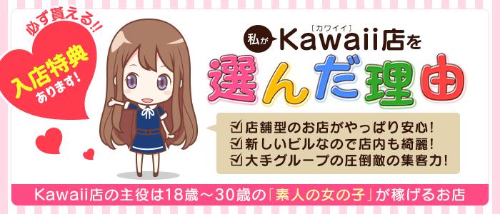 kawaii(イエスグループ熊本)の未経験求人画像