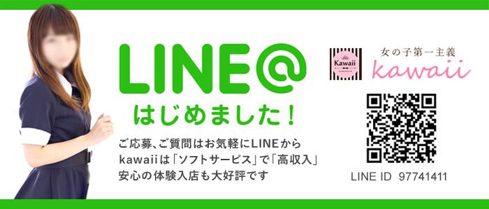 イエスグループ熊本 kawaii(カワイイ)の体験入店求人画像