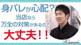 イエスグループ熊本 kawaii(カワイイ)の求人動画