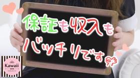kawaii(イエスグループ熊本)に在籍する女の子のお仕事紹介動画