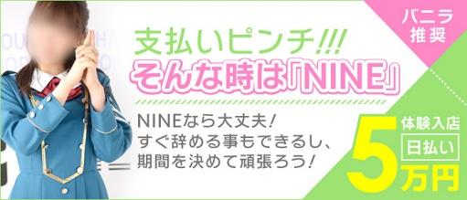 NINE(YESグループ)