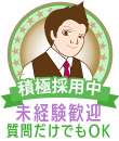 Lesson.1 横浜校の面接官
