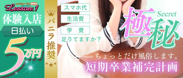 未経験・Lesson.1 横浜校