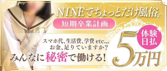 未経験・NINE(YESグループ)
