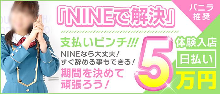 体験入店・NINE(YESグループ)