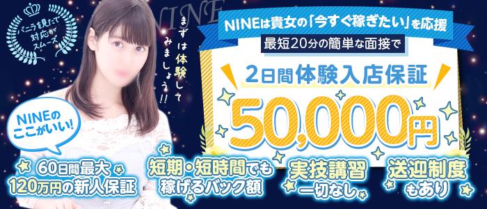 NINE(YESグループ)の体験入店求人画像