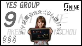 NINE(YESグループ)の求人動画