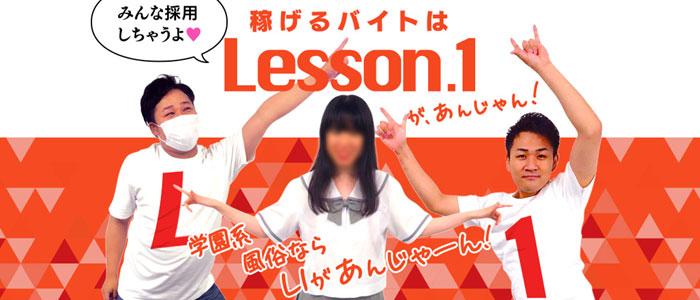 Lesson.1 水戸校 YESグループの求人画像