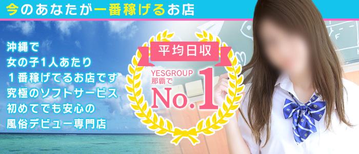 未経験・YESグループ Lesson.1沖縄校