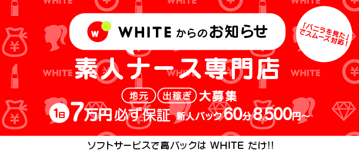 WHITE YESグループの求人画像