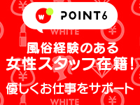 WHITE YESグループで働くメリット6