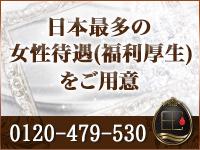 エステdeシンデレラ 横浜