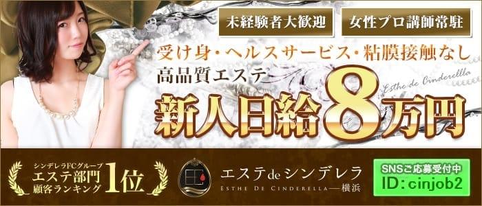 未経験・エステdeシンデレラ 横浜