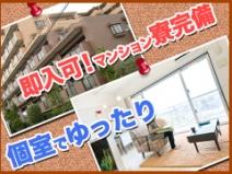ほんとうの人妻 横浜本店(FG系列)の寮画像1