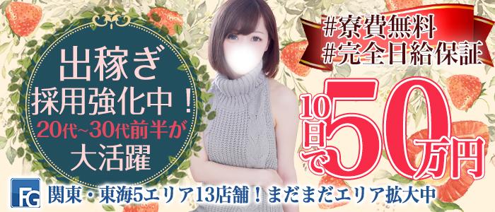 ほんとうの人妻 横浜本店(FG系列)の出稼ぎ求人画像