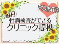 ほんとうの人妻 横浜本店(FG系列)で働くメリット3