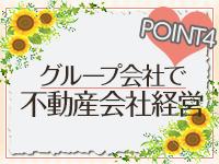 ほんとうの人妻 横浜本店(FG系列)で働くメリット4