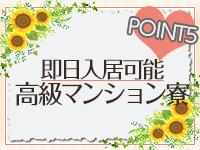 ほんとうの人妻 横浜本店(FG系列)で働くメリット5