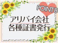 ほんとうの人妻 横浜本店(FG系列)で働くメリット8