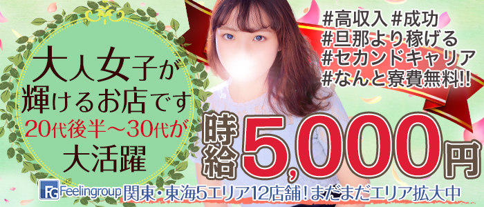 ほんとうの人妻 横浜本店の求人画像