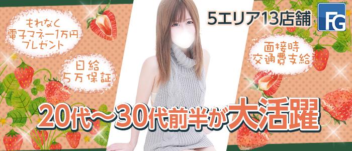 ほんとうの人妻 横浜本店(FG系列)の求人画像