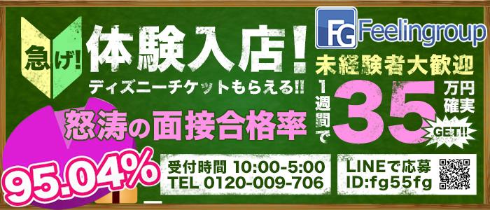 未経験・ほんとうの人妻 横浜本店(フィーリングループ)