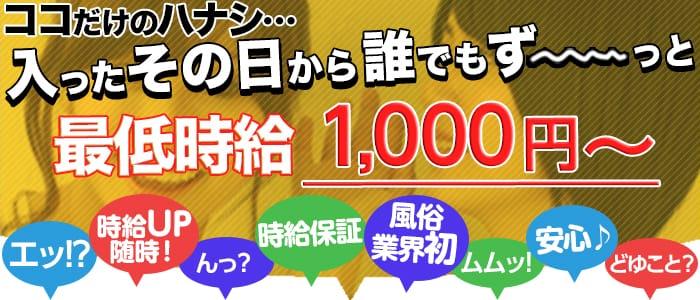 体験入店・ほんとうの人妻 横浜本店