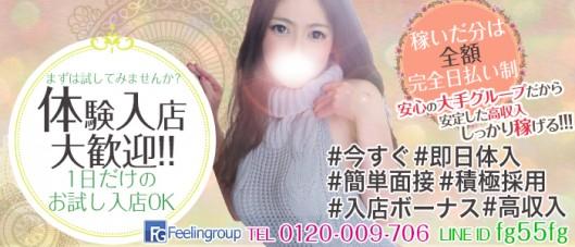 ほんとうの人妻 横浜本店(FG系列)