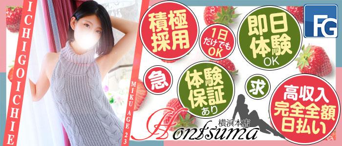 ほんとうの人妻 横浜本店(FG系列)の体験入店求人画像