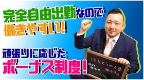 ほんとうの人妻 横浜本店の求人動画