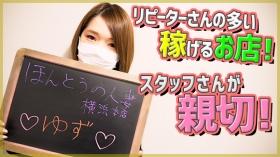 ほんとうの人妻 横浜本店(FG系列)の求人動画