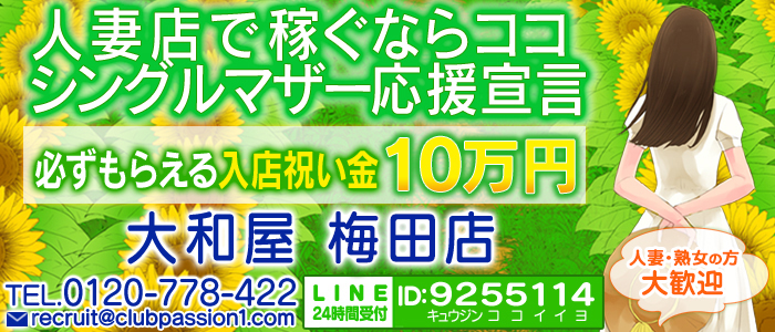 大和屋 梅田店の人妻・熟女求人画像