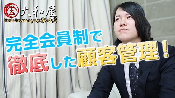 大和屋 梅田店のバニキシャ(スタッフ)動画