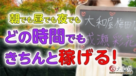 大和屋 梅田店