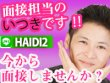 HAIDI-ハイジ-の面接人画像