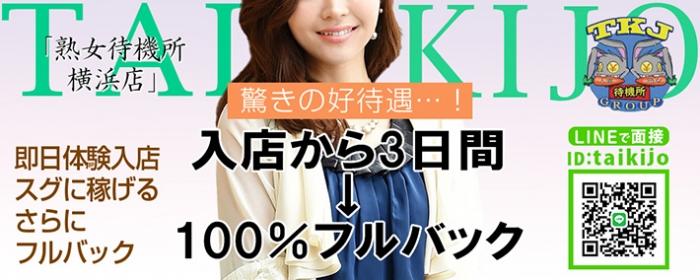 熟女待機所 横浜店の求人画像