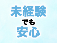 横浜回春性感マッサージ倶楽部で働くメリット1