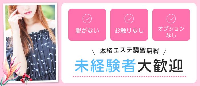 未経験・横浜回春性感マッサージ倶楽部