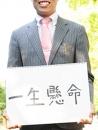 なめこ治療院(横浜ハレ系)の面接官