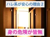 なめこ治療院(横浜ハレ系)で働くメリット5